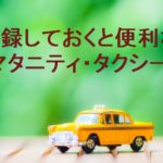 マタニティータクシーは登録しておくべし!!