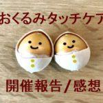 【妊婦さん】産休入っておくるみタッチケア