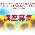 ママの生き方改革!!!ママのための講座9月生募集