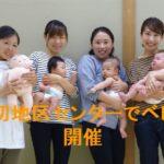 【開催報告】母親学級で知り合ったママ友と一緒にベビーマッサージ