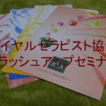 【RTAブラッシュアップセミナー】リフレクソロジーの魅力更新♡