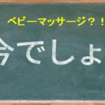 """【1カ月~8カ月頃】ベビーマッサージを楽しめるのは""""今""""です!!"""