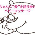 """赤ちゃんに""""愛""""を語り掛けるベビーマッサージ♡"""