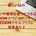 パソコンや携帯を使ってできる!!→ZOOMでベビーマッサージ♪